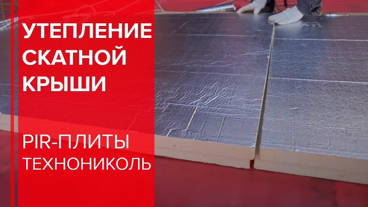 Монтаж утеплителя LOGICPIR Мансарда от ТЕХНОНИКОЛЬ