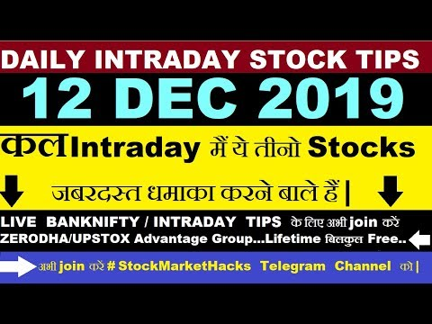 Intraday trading tips for 12 DEC 2019 | intraday trading strategy | intraday trading tips|