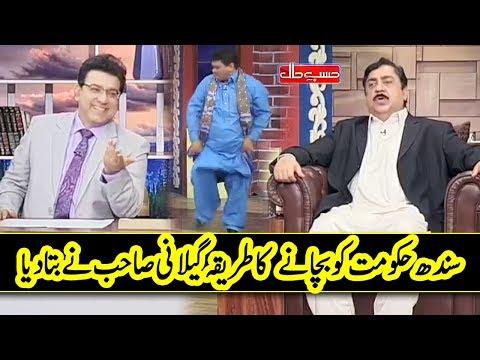 Yousaf Raza Gillani Sindh Hakomat Ko Bachanay Ka Tareeqa Batatay Hoe – Hasb e Haal – Dunya News