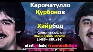 Karomatullo Qurbonov Khayrbod TAJ Lyrics + RUS Trans