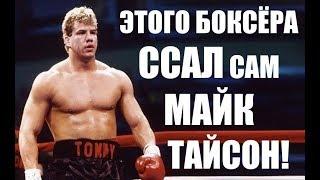 ЗЛОЙ боксёр, которого БОЯЛСЯ даже Майк Тайсон