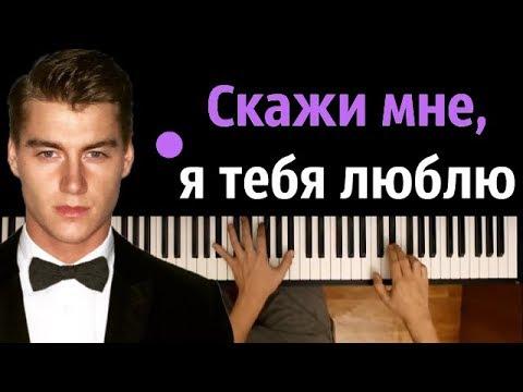 Алексей Воробьев - Я тебя люблю ● караоке | PIANO_KARAOKE ● ᴴᴰ + НОТЫ & MIDI