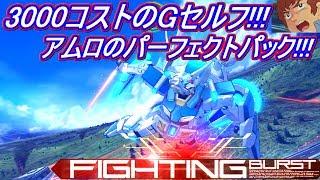 【EXVSMBON】アムロが無敵になれるGセルフ(パーフェクトパック)で戦うぜ!【Pセルフ】