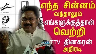 ttv dinakaran on his election symbol whatever maybe the symbol but we will win tamil news live