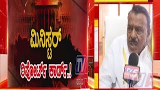 Minister Venkataramanappa's Report Card. | TV5 EXCLUSIVE | TV5 Kannada