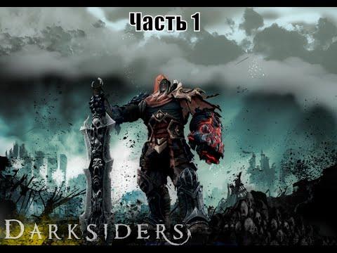 Darksiders: Wrath of War ( Часть1 Полное Прохождение )