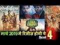 Upcoming top 4 Movies in March 2019 | Kesari | Badla | Son Chiraiya | Luka Chuppi