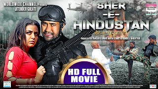 Sher E Hindustan Republic Day Special Dinesh Lal Yadav Neeta