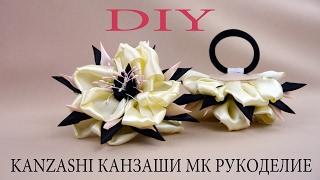 Грация. Канзаши МК. Новый лепесток и резинка для волос / Grace. Kanzashi MK. New petal & flower