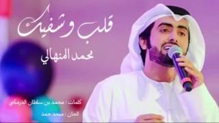 اغاني طرب MP3 قلب وشفيـك | محمد المنهـالي تحميل MP3