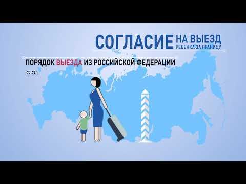 Советы нотариуса. Как оформить согласие на выезд ребенка за границу