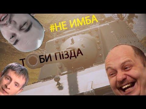 ПРИКОЛЫ И ФЕЙЛЫ WOT BLITZ / Безбашенные ОЛЕНИ #3
