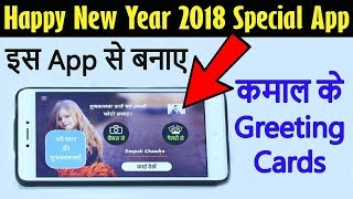 Apps for New Year 2018 | New Year 2018 Greeting Card and wishes app | App Review | DK Tech Hindi