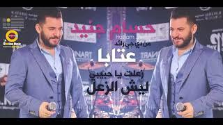 تحميل اغاني عتابا زعلت يا حبيبي ليش الزعل - حسام جنيد من دي جي رائد MP3