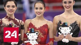 Драма на льду: золото у Загитовой, серебро у Медведевой - Россия 24