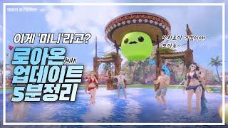 로아온 미니 업데이트 요약!