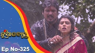 Nua Bohu | Full Ep 325 | 30th July 2018 | Odia Serial - TarangTV