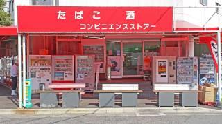 石田鶏卵めん類自販機天ぷらうどん兵庫県神戸市