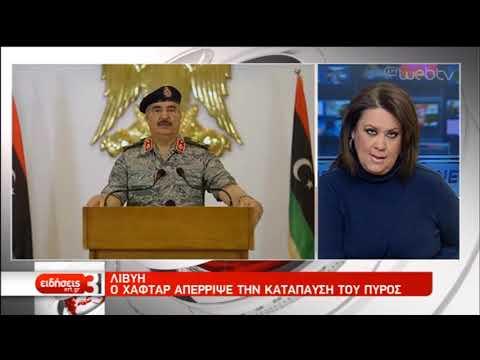'Eκτακτο Συμβούλιο Εξωτερικών της ΕΕ- Αναζήτηση πολιτικής λύσης για τη Λιβύη | 10/01/2020 | ΕΡΤ