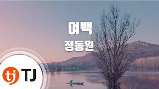 [TJ노래방] 여백 - 정동원 / TJ Karaoke