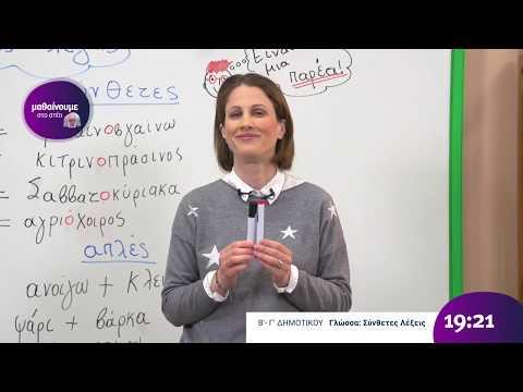 Γλώσσα | Σύνθετες λέξεις | Β' Δημοτικού Επ. 23