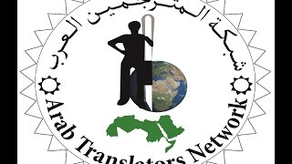 دورات الترجمة العامة- تصحيح واجبات المتدربين 1