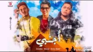 تحميل اغاني اجنبي'حوده ناصر دولسيكا بندق MP3