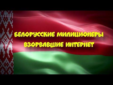 БЕЛОРУССКИЕ МИЛИЦИОНЕРЫ ВЗОРВАВШИЕ ИНТЕРНЕТ 18+ ( часть 1).