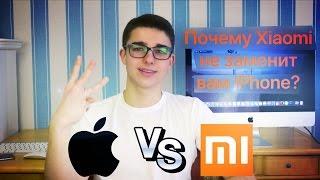 Почему ни один смартфон Xiaomi не заменит вам iPhone? 3 ПРИЧИНЫ