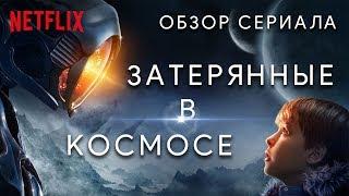 """ЗАТЕРЯННЫЕ В КОСМОСЕ """"LOST IN SPACE"""" ОБЗОР СЕРИАЛА"""