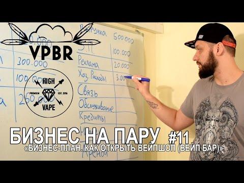 Бизнес-план. Как открыть вейпшоп (вейп бар) | Бизнес на пару #11