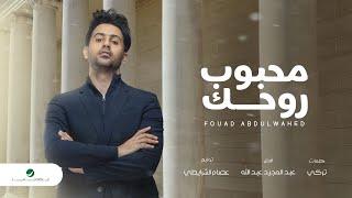 اغاني حصرية Fouad Abdulwahed … Mahboob Rohek - 2020 | فـؤاد عبدالواحد … محبوب روحك - بالكلمات تحميل MP3