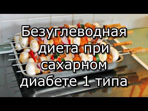 Все для диабетиков купить в украине