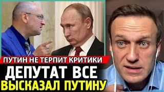 ДЕПУТАТ ЖЕСТКО ВЫСКАЗАЛ ПУТИНУ. Когда Вернется Навальный ? Алексей Навальный Про Умное Голосование.