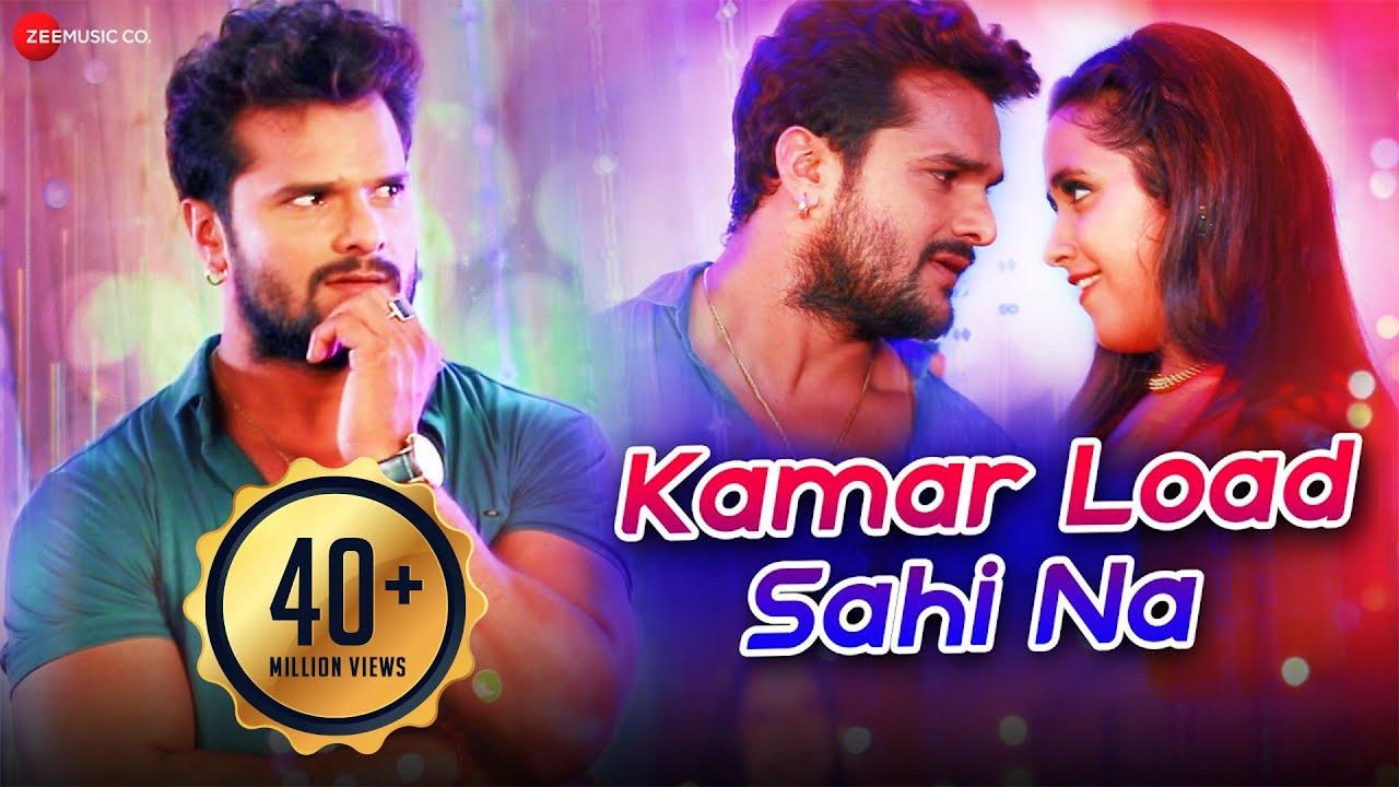 कमर लोड सही ना / Kamar Load Sahi Na Lyrics - Khesari Lal Yadav Lyrics