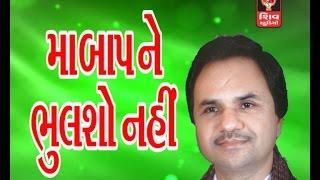 Maa Baap Ne Bhulsho Nahi (Original)-Bhulo Bhale Biju Badhu | Hemant Chauhan Hit Bhajan-High Quality Mp3