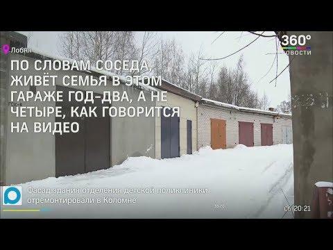 Так Рождаются Новости: Фейковый Репортаж Телеканала 360 о нашей семье.