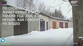 Блог «Выжить в России» — правда или фейк. Телеканал 360