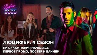 Люцифер 4 сезон – первый тизер (русские субтитры)