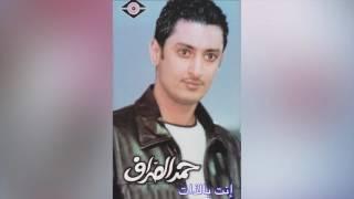 اغاني حصرية Enta Bel Thaat حمد الصراف - انت بالذات تحميل MP3