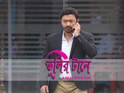 Best bengali movies 2018||Tulir Tane | Badsha Moitra , Meghna Halder| A NILAY MITRA FILM
