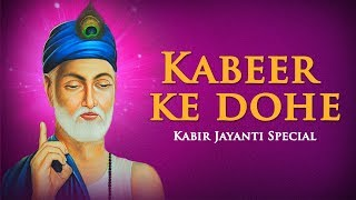 Kabir Ke Dohe | Kabir Amritwani | Sant Kabirdas Jayanti Special - Download this Video in MP3, M4A, WEBM, MP4, 3GP