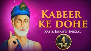 Kabir Ke Dohe | Kabir Amritwani | Sant Kabirdas Jayanti Special