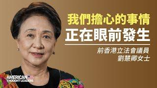【 美國思想領袖 】前香港立法會議員 劉慧卿女士:我們擔心的事情正在眼前發生😢中共給了香港沉重的致命一擊!港版國安法對香港金融地位造成的影響有多大?國際社會如何向中共施壓使其改變策略?|#大紀元新聞網