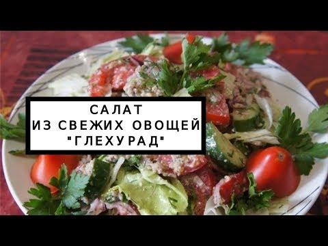 Салат из свежих овощей Глехурад с фото