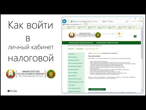Настройка и вход в личный кабинет налогоплательщика в Республике Беларусь
