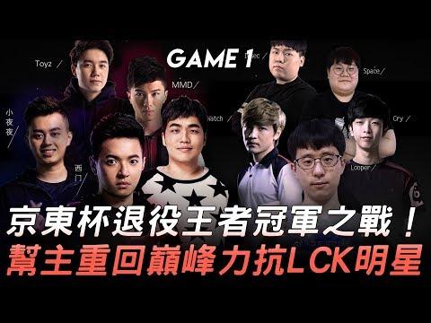 LMS vs LCK 京東杯退役王者冠軍之戰 幫主重回巔峰力抗LCK明星!Game 1