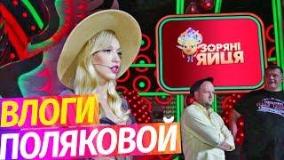 Как снимается передача «Зоряні яйця»  Придумываем веселые конкурсы и шутки. Влоги Поляковой.