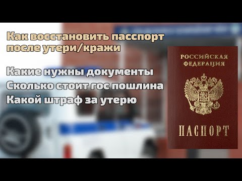 Как восстановить паспорт после утери или кражи