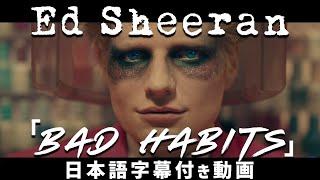 【和訳】Ed Sheeran「Bad Habits」【公式】